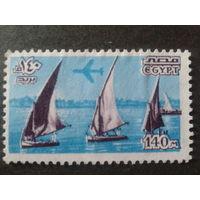Египет 1978 авиапочта, парусные лодки