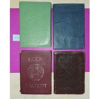 Обложки к паспортам СССР (одна из кожи)