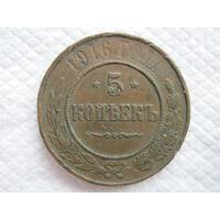 РЕДЧАЙШИЙ последний  год медных 5 копеек  Николая 2-1916 СПБ красивые все гербы