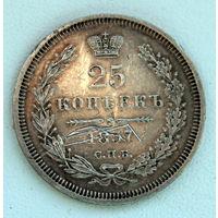 25 копеек 1857 ФБ
