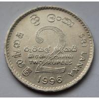Шри-Ланка, 2 рупии 1996 г.