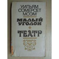 """Книга """"Малый уголок""""/""""Театр"""" (бонус при покупке моего лота от 5 рублей)"""