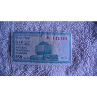 Талон на проезд 850 руб. 146164. распродажа