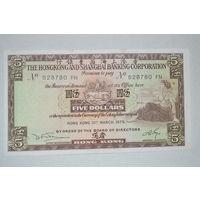 Гонконг 5 долларов образца 1985 года XF p181