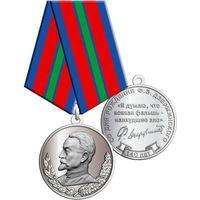 Медаль юбилейная. 140 ЛЕТ СО ДНЯ РОЖДЕНИЯ Ф.Э. ДЗЕРЖИНСКОГО.