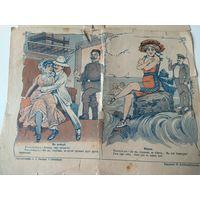 Юмористический журнал Весельчак. 1910. РЕДКОСТЬ