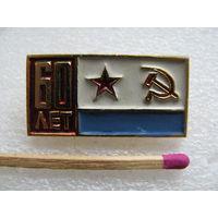 Значок. 60 лет ВМФ СССР
