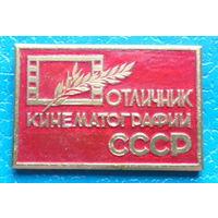 """Знак """"Отличник кинематографии СССР"""""""
