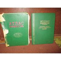 Атлас офицера в двух томах, комплект