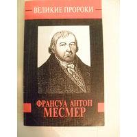 Р.Белоусов-Франсуа Антон МЕСМЕР