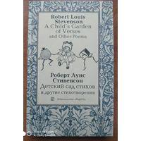 Роберт Луис Стивенсон. Детский сад стихов и другие стихотворения. Сборник. (На англ. и русск. яз.)