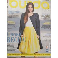 Журнал мод BURDA MODEN 2/2015 с выкройками