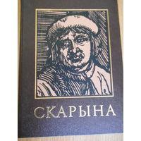 Скарына энциклопедический справочник