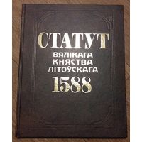 Статут Вялікага княства Літоўскага 1588