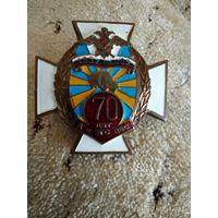 Знак:70 лет А и ЭГС ВВС России.