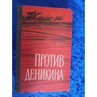 Против Деникина. Сборник воспоминаний. 1969 г.