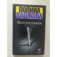 Полина Дашкова. Место под солнцем.\16