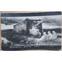Котарбинский В.А. Вечное горе. До 1917 г. Чистая.