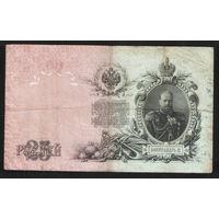 25 рублей 1909 Коншин - Овчинников БЕ 364500 #0021