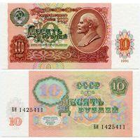 СССР. 10 рублей (образца 1991 года, P240, UNC) [серия БИ]
