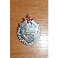 Значок, алюминий, Будь готов к гражданской обороне СССР.