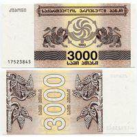 Грузия. 3000 купонов (образца 1993 года, P45, UNC)