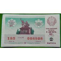 Лотерейный билет РСФСР Выпуск 2 (09.08.1991)