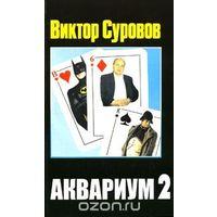 Суровов. Аквариум 2