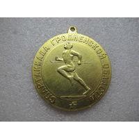 Спортивная медаль СПАРТАКИАДА Гродненской области БССР