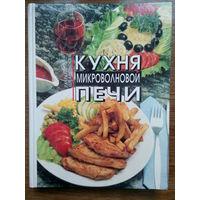 """Т. Шпаковская """"Кухня микроволновой печи"""""""