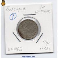Болгария 20 стотинок 1962 года.