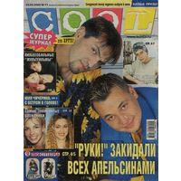 Журнал Cool #11 от 22.05.2000