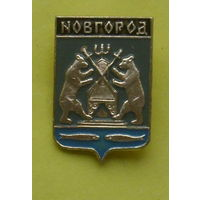 Новгород. Н-60.