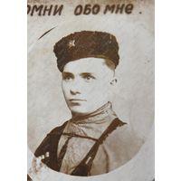 Казак  военный Брест фото на память 1947 г размер 6,5х9 см
