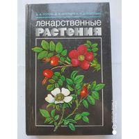 Лекарственные растения. / В. И. Попов и др.