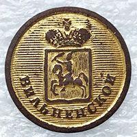 Вильненской губернии до 1857 22 мм