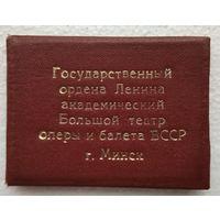 Удостоверение работника Большого театра Оперы и балета. Минск 1998 г.