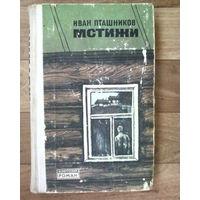 И.Пташников-Мстижи
