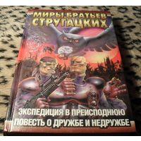Миры братьев Стругацких: Экспедиция в преисподнюю. Повесть о дружбе и недружбе