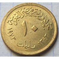 Египет 10 миллим, 1973      ( 6-1-5 )
