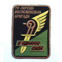 Шеврон 79-й Николаевской отдельной высокомобильной бригады ВСУ, зона АТО(распродажа коллекции)