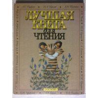Лучшая книга для чтения. Стихи, рассказы, басни.