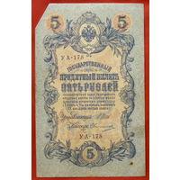 5 рублей 1909 года. УА - 178.