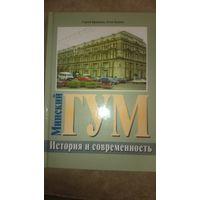 Минский ГУМ история и современность