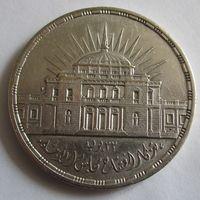 Египет, 25 пиастров, 1957, серебро