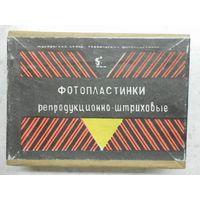 Фотопластинки репродукционные 9х12 см 1986 г.