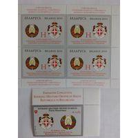 2010  Совместный выпуск Беларусь - Мальта Малый лист +марка Мальты(N811) **