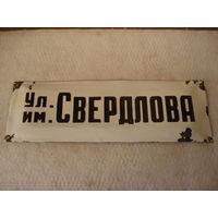 Табличка адресная, уличная шильда, шильда адресная, табличка с названием улицы, белая. СССР, вторая половина прошлого века.