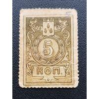 Редкость 5 копеек 1918 год бакинские с рубля из коллекции