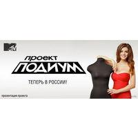 Проект Подиум Россия. 1-ый сезон полностью.  ведущая Анна Седокова. Скриншоты внутри